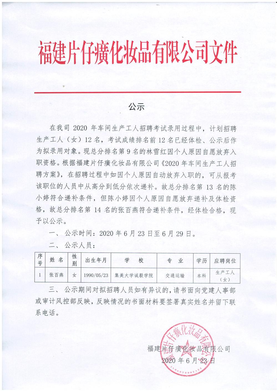 福建雷竞技电竞平台雷竞技newbee官网有限公司2020年拟招聘生产工人公示