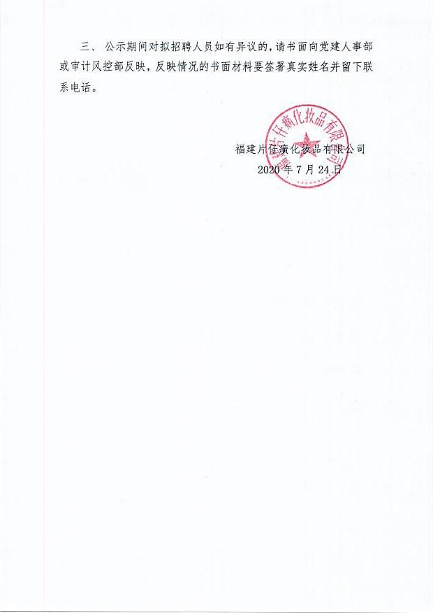 福建雷竞技电竞平台雷竞技newbee官网有限公司2020年拟录用业务员、美导公示